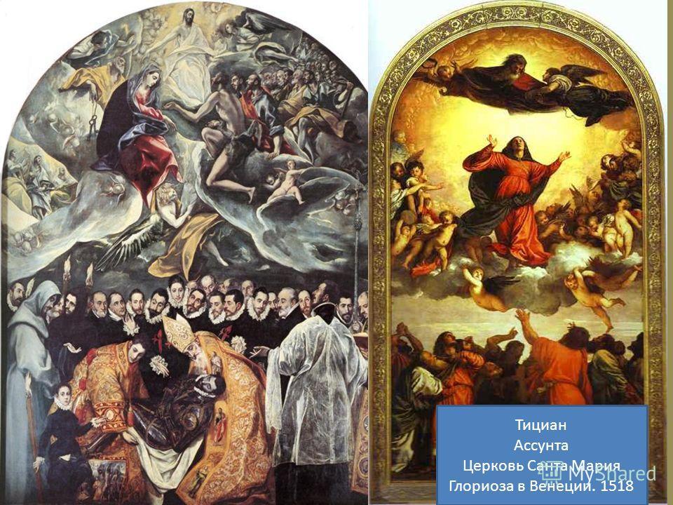 Тициан Ассунта Церковь Санта Мария Глориоза в Венеции. 1518