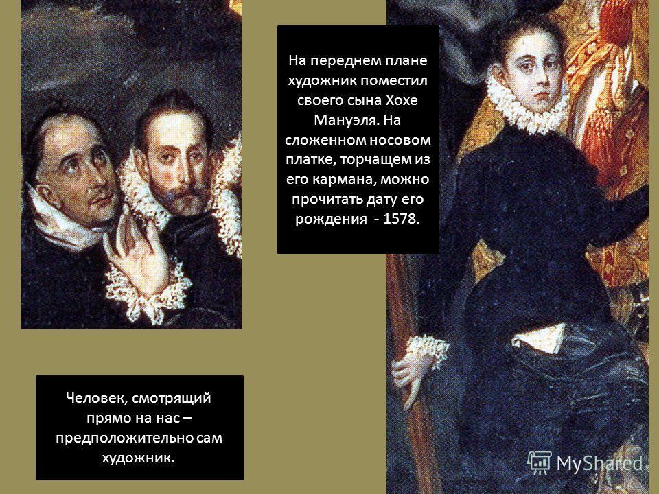 Человек, смотрящий прямо на нас – предположительно сам художник. На переднем плане художник поместил своего сына Хохе Мануэля. На сложенном носовом платке, торчащем из его кармана, можно прочитать дату его рождения - 1578.