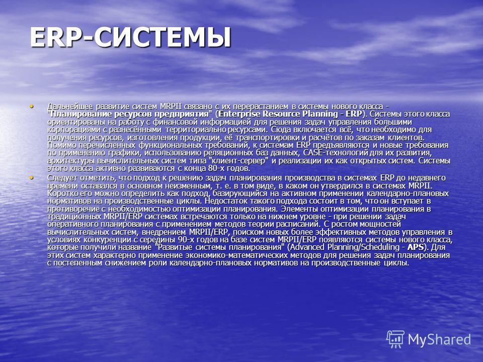 ERP-СИСТЕМЫ Дальнейшее развитие систем MRPII связано с их перерастанием в системы нового класса -