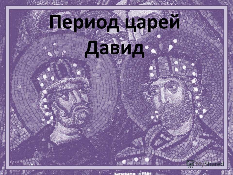 Это был самый тяжелый грех из грехов, совершенный иудеями, ибо Сам Господь являлся Царем народа израильского.