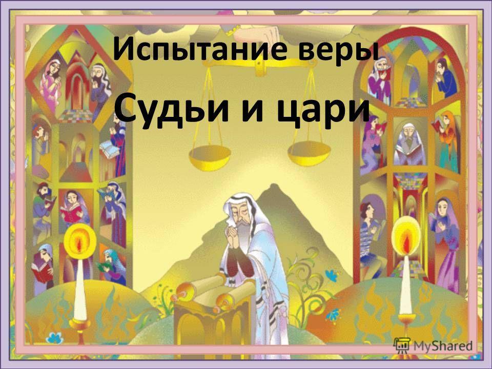 Православное учение о Церкви Ветхозаветная Церковь Возникновение Церкви Часть 4.7