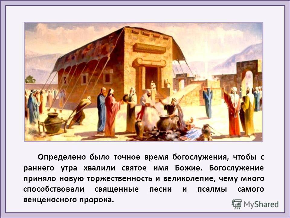 Избраны были знаменитейшие музыканты и певцы, которые должны были образовать хоры и составлять песнопения для прославления Бога.
