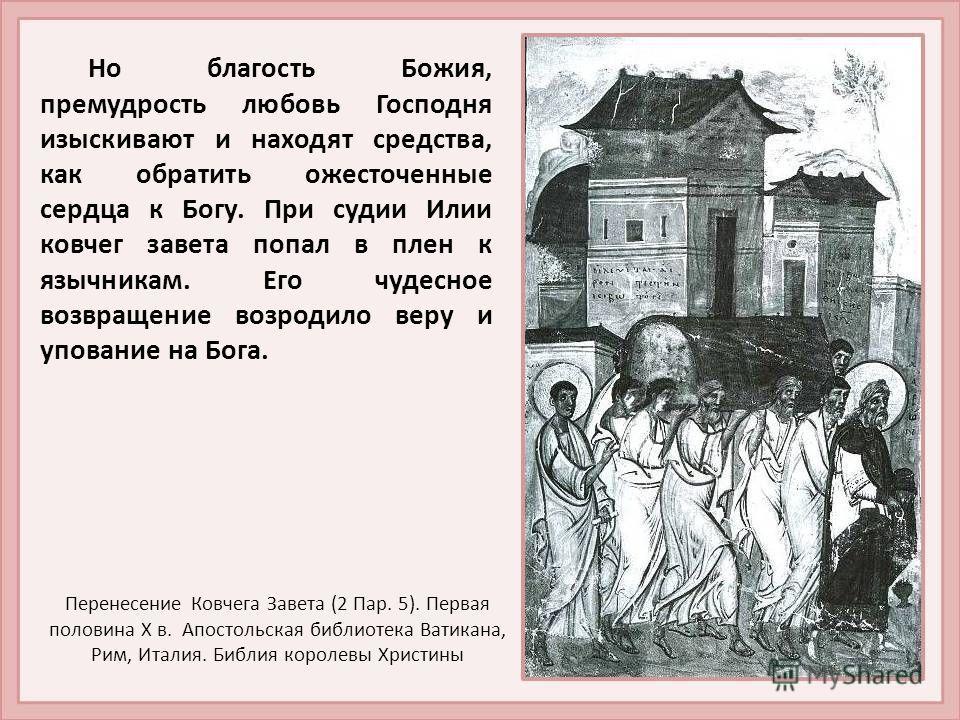 К этому времени сыны Израилевы уже охладели к вере и забыли скинию Силомскую.
