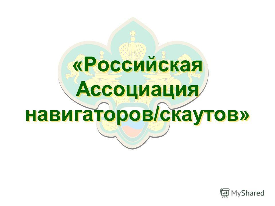 «Российская Ассоциация навигаторов/скаутов»