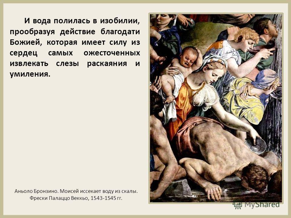 И вода полилась в изобилии, прообразуя действие благодати Божией, которая имеет силу из сердец самых ожесточенных извлекать слезы раскаяния и умиления. Аньоло Бронзино. Моисей иссекает воду из скалы. Фрески Палаццо Веккьо, 1543-1545 гг.