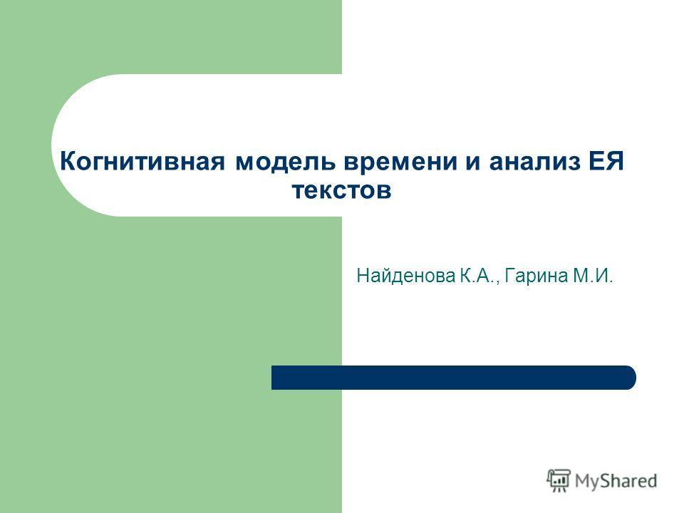 Когнитивная модель времени и анализ ЕЯ текстов Найденова К.А., Гарина М.И.