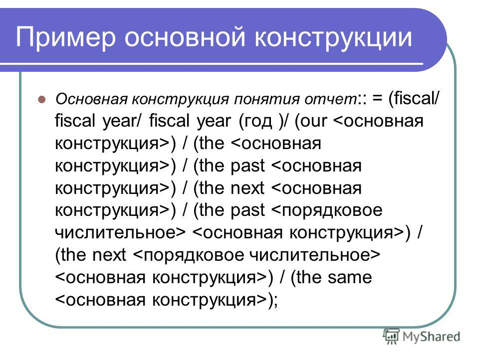 Пример основной конструкции Основная конструкция понятия отчет :: = (fiscal/ fiscal year/ fiscal year (год )/ (our ) / (the ) / (the past ) / (the next ) / (the past ) / (the next ) / (the same );