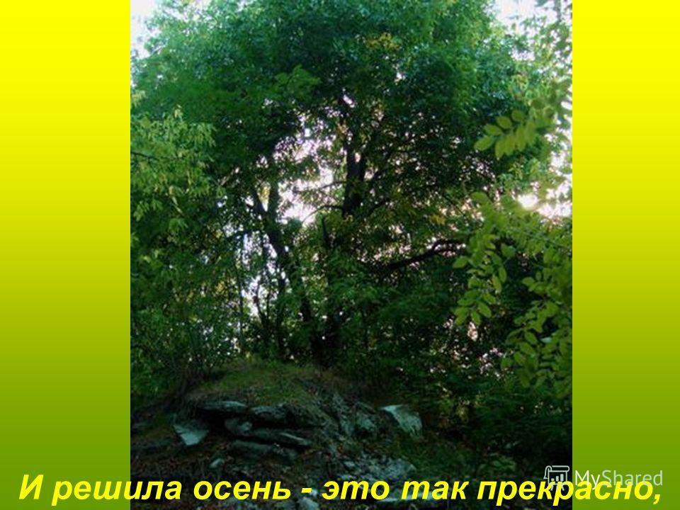 Желтое с зеленым - смотрится контрастно,