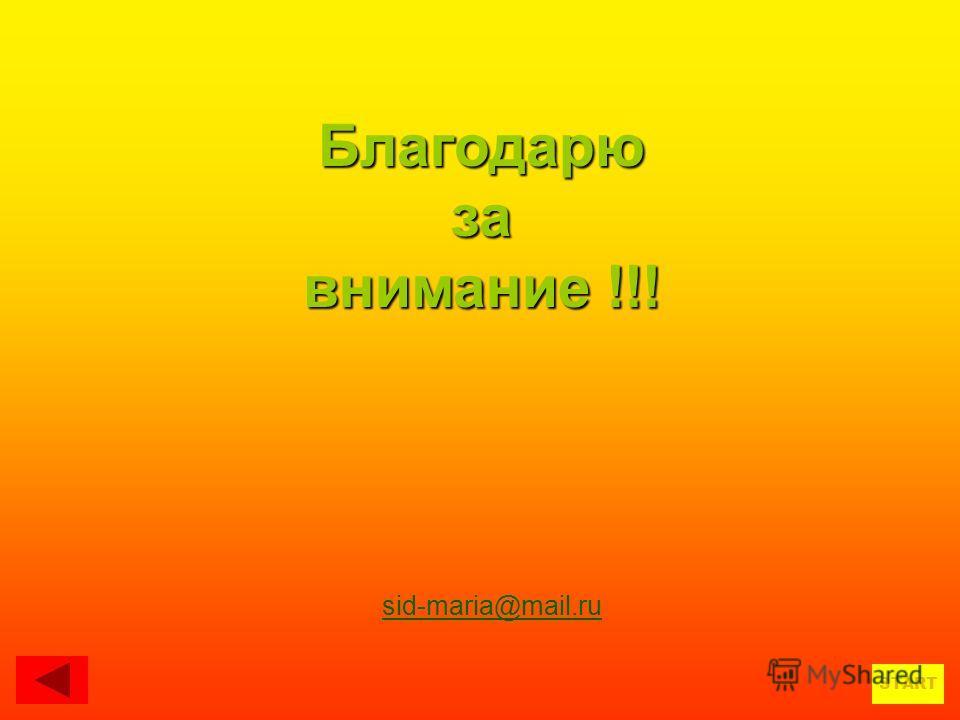 Благодарю за внимание !!! START sid-maria@mail.ru