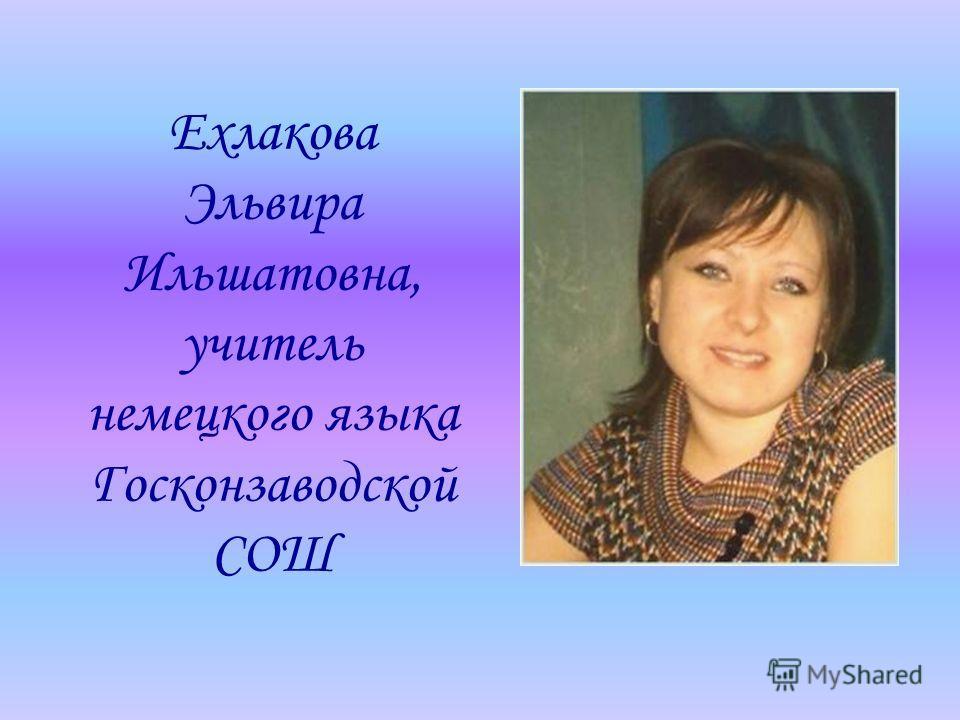 Ехлакова Эльвира Ильшатовна, учитель немецкого языка Госконзаводской СОШ