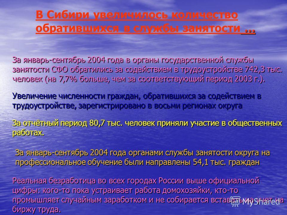 В Сибири увеличилось количество обратившихся в службы занятости … За январь-сентябрь 2004 года в органы государственной службы занятости СФО обратились за содействием в трудоустройстве 742,3 тыс. человек (на 7,7% больше, чем за соответствующий период