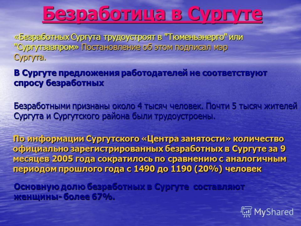 «Безработных Сургута трудоустроят в