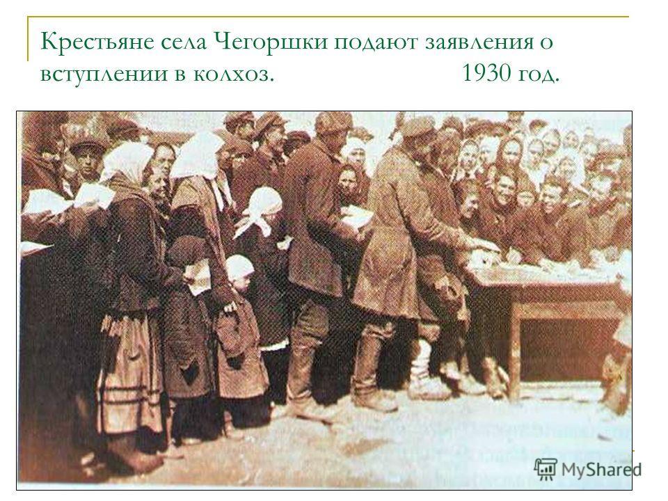 Крестьяне села Чегоршки подают заявления о вступлении в колхоз. 1930 год.