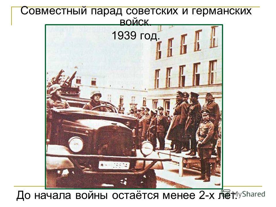 Совместный парад советских и германских войск. 1939 год. До начала войны остаётся менее 2-х лет.