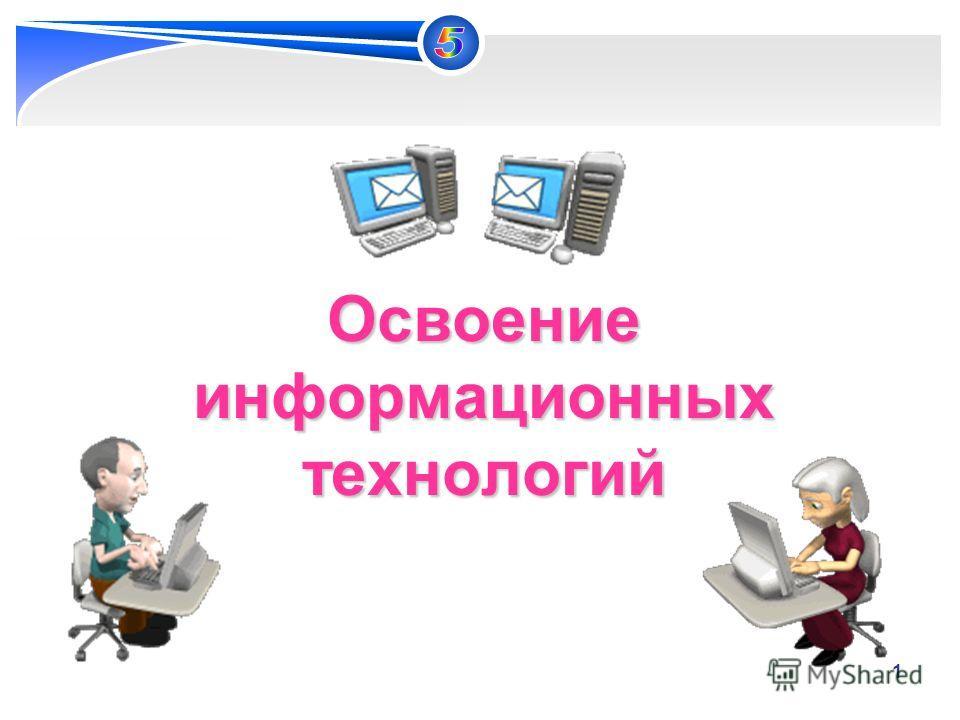 1 Освоение информационных технологий
