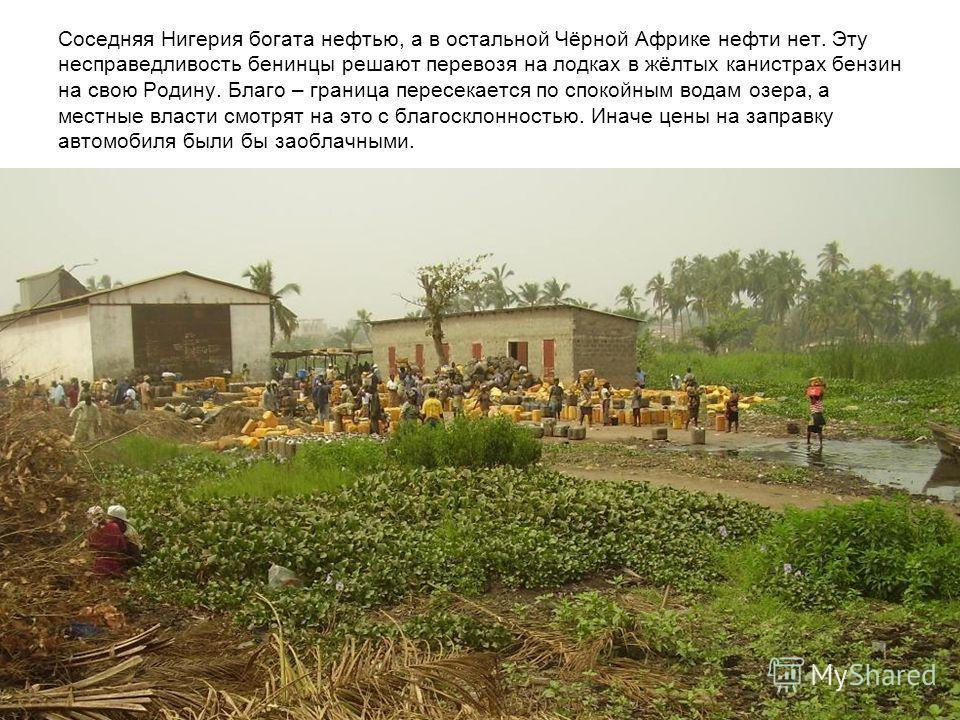 Соседняя Нигерия богата нефтью, а в остальной Чёрной Африке нефти нет. Эту несправедливость бенинцы решают перевозя на лодках в жёлтых канистрах бензин на свою Родину. Благо – граница пересекается по спокойным водам озера, а местные власти смотрят на