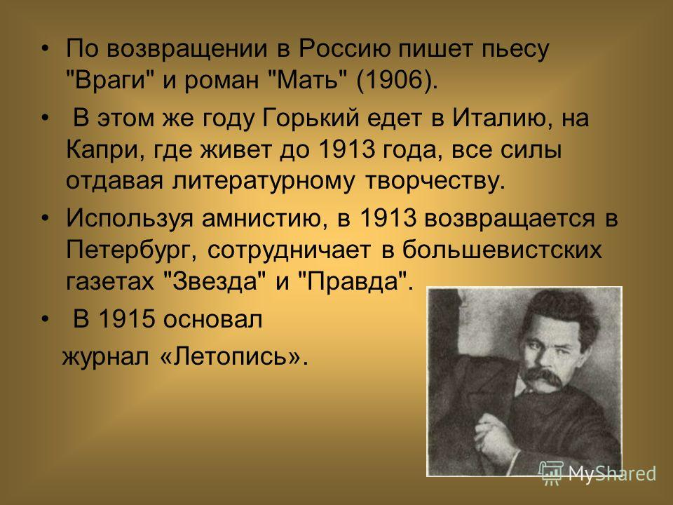 По возвращении в Россию пишет пьесу