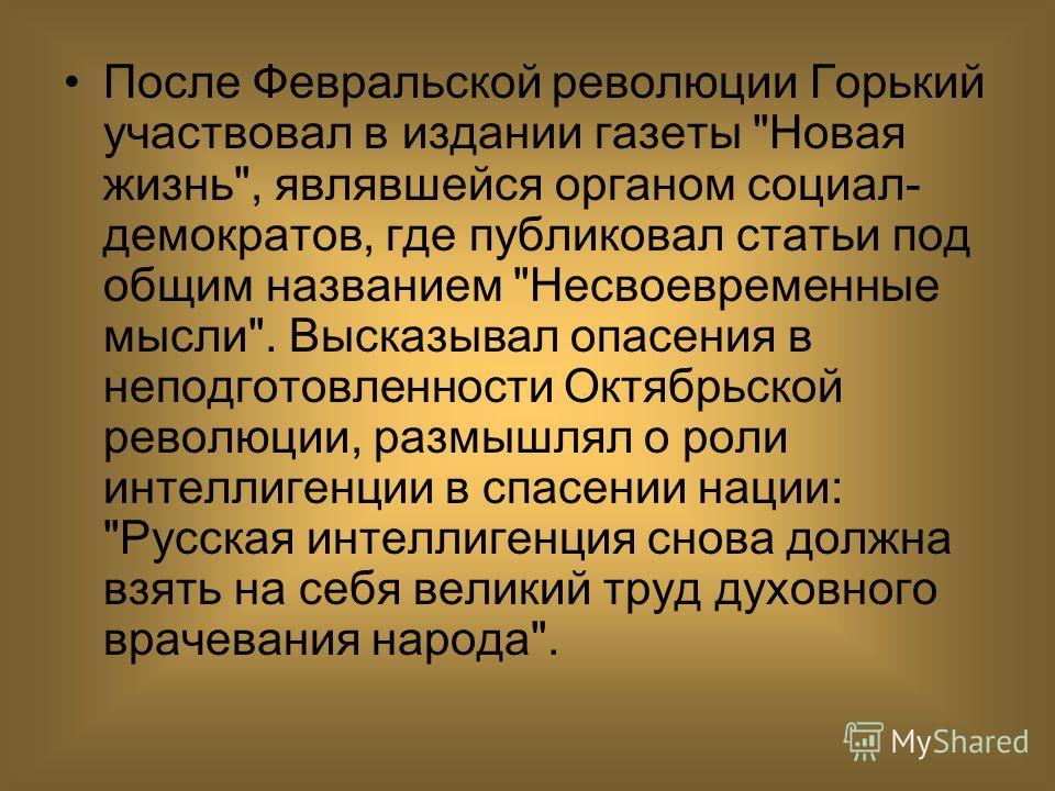 После Февральской революции Горький участвовал в издании газеты