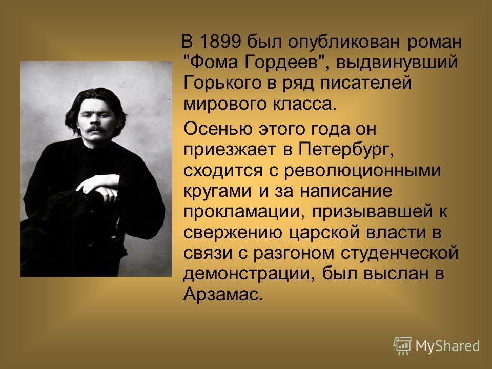В 1899 был опубликован роман