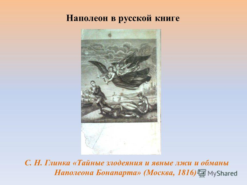 Наполеон в русской книге С. Н. Глинка «Тайные злодеяния и явные лжи и обманы Наполеона Бонапарта» (Москва, 1816)