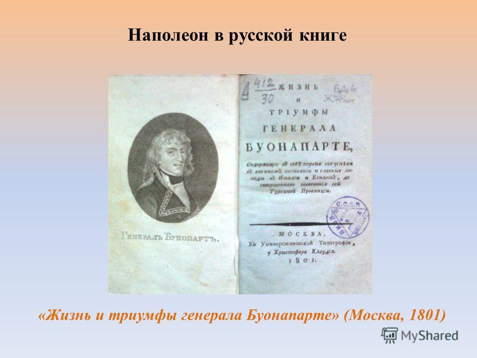 Наполеон в русской книге «Жизнь и триумфы генерала Буонапарте» (Москва, 1801)