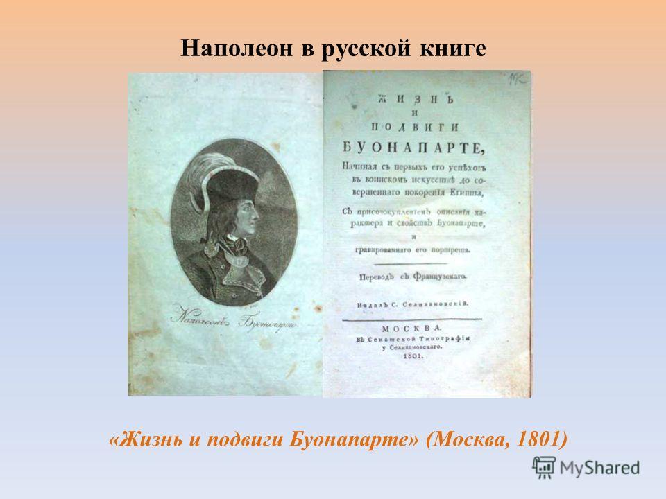 Наполеон в русской книге «Жизнь и подвиги Буонапарте» (Москва, 1801)
