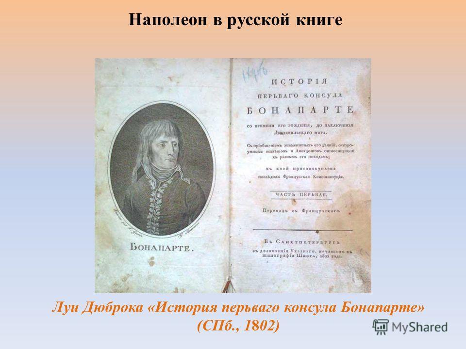 Наполеон в русской книге Луи Дюброка «История перьваго консула Бонапарте» (СПб., 1802)