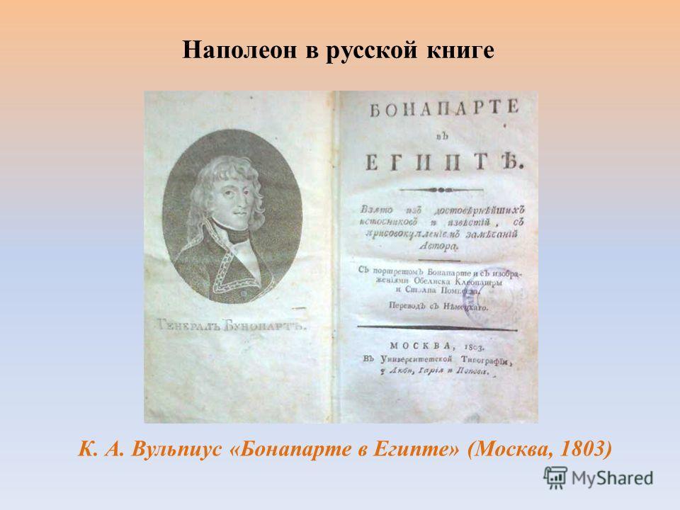 Наполеон в русской книге К. А. Вульпиус «Бонапарте в Египте» (Москва, 1803)
