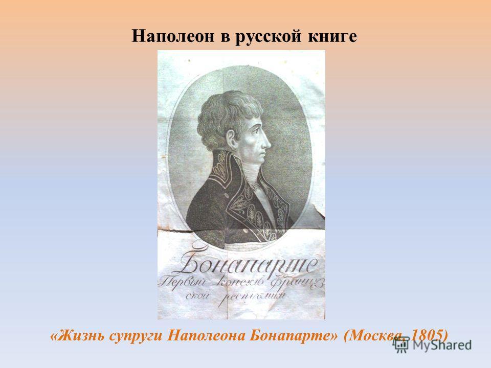Наполеон в русской книге «Жизнь супруги Наполеона Бонапарте» (Москва, 1805)