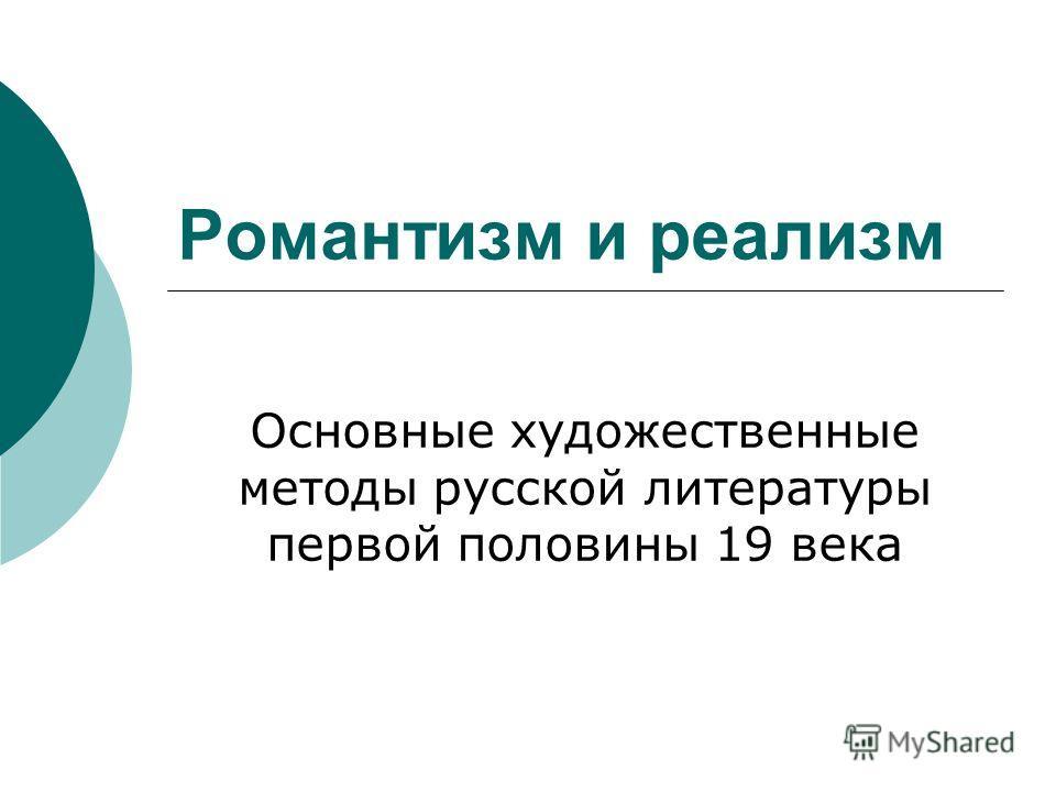 Романтизм и реализм Основные художественные методы русской литературы первой половины 19 века