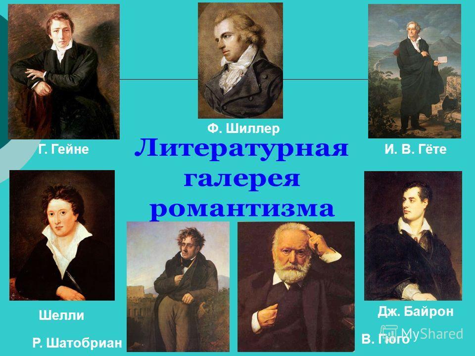 Г. Гейне Ф. Шиллер И. В. Гёте Шелли Дж. Байрон В. Гюго Р. Шатобриан