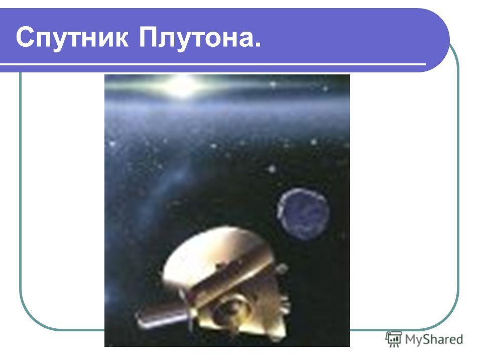 Спутник Плутона.