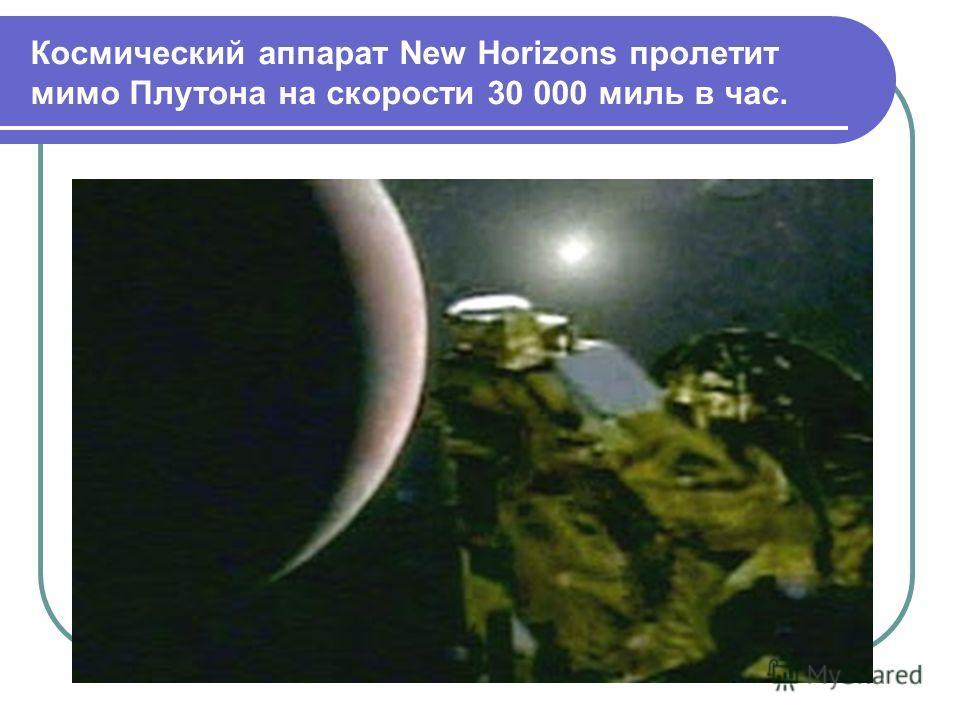 Космический аппарат New Horizons пролетит мимо Плутона на скорости 30 000 миль в час.