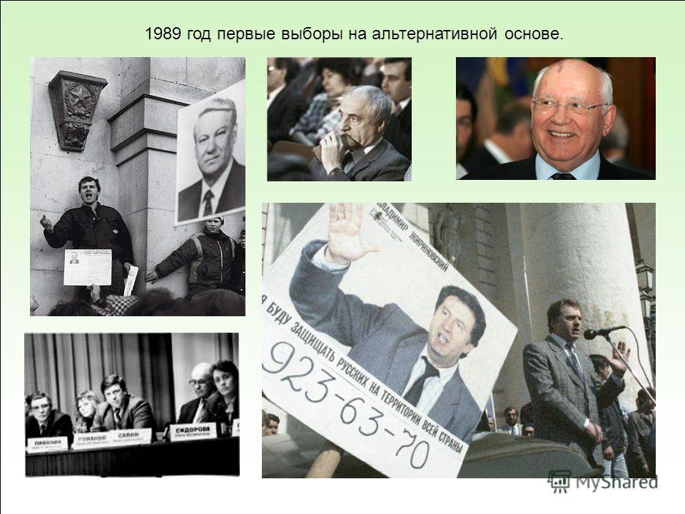 1989 год первые выборы на альтернативной основе.