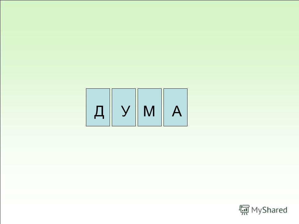 Д У М А
