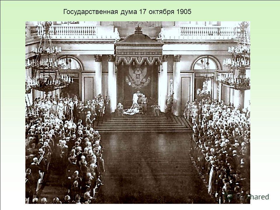 Государственная дума 17 октября 1905