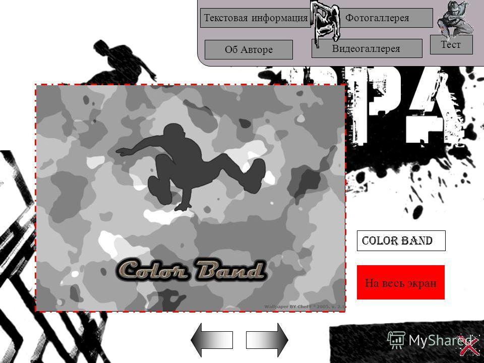 На весь экран Текстовая информацияФотогаллерея Об Авторе Видеогаллерея Тест Color Band