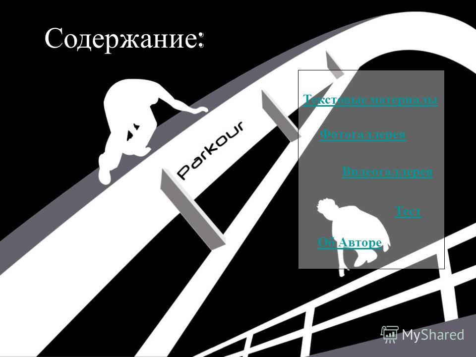 Содержание : Текстовые материалы Фотогаллерея Об Авторе Тест Видеогаллерея