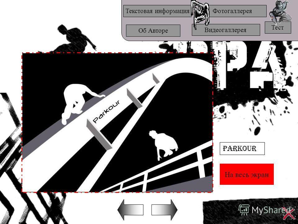 На весь экран Текстовая информацияФотогаллерея Об Авторе Видеогаллерея Тест Parkour
