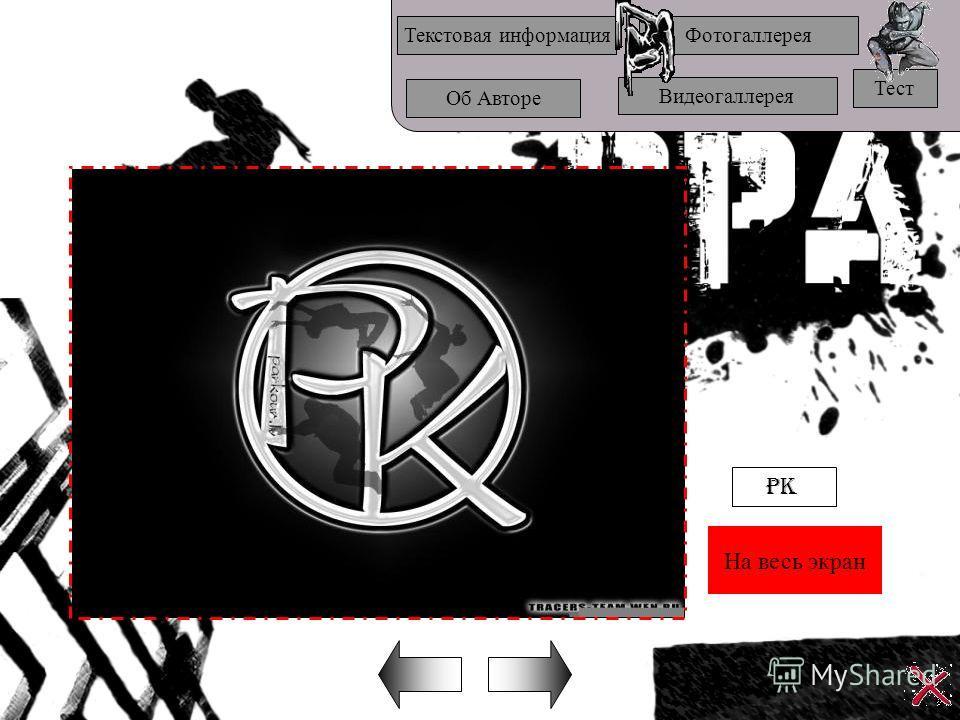 На весь экран Текстовая информацияФотогаллерея Об Авторе Видеогаллерея Тест PK