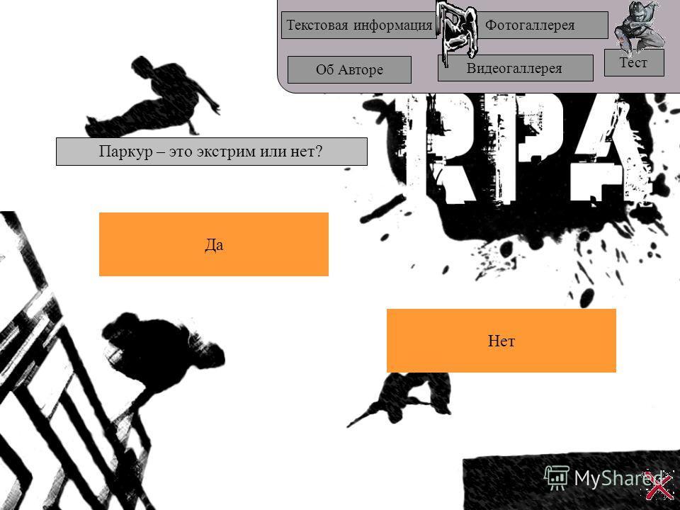 Паркур – это экстрим или нет? Да Нет Текстовая информацияФотогаллерея Об Авторе Видеогаллерея Тест