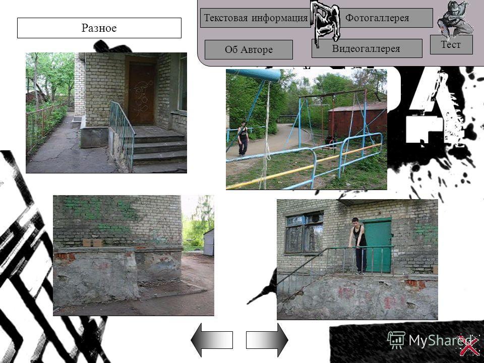 Текстовая информацияФотогаллерея Об Авторе Видеогаллерея Тест Разное