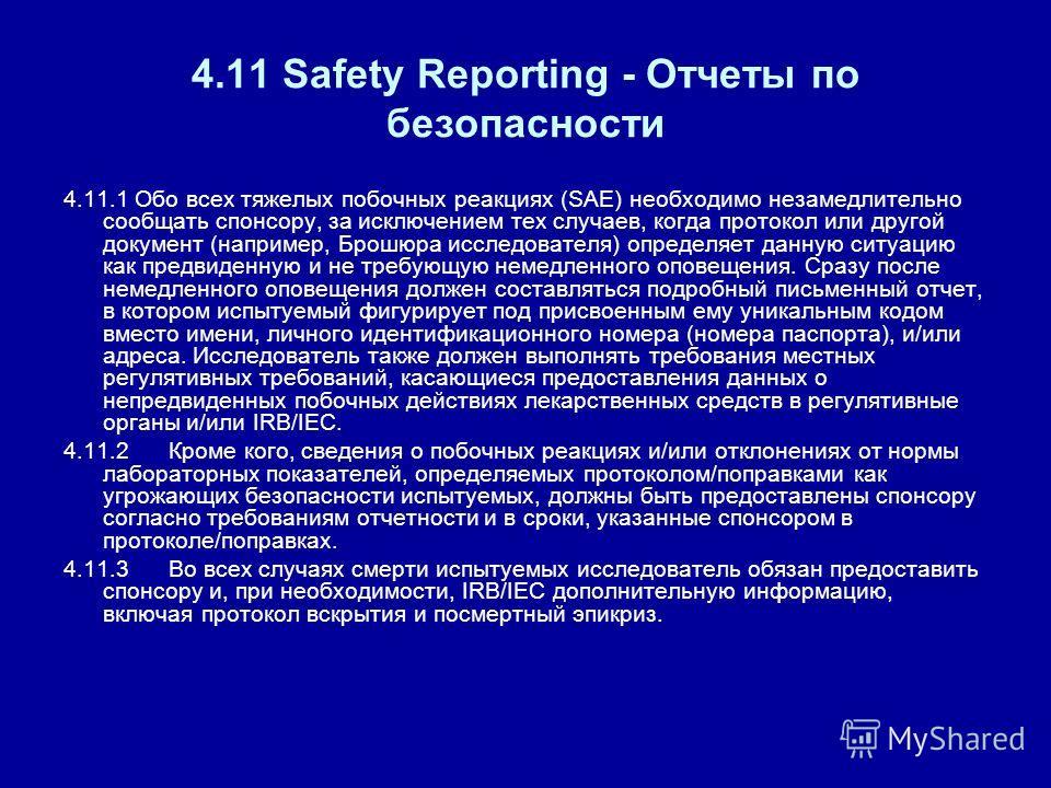 4.11 Safety Reporting - Отчеты по безопасности 4.11.1 Обо всех тяжелых побочных реакциях (SAE) необходимо незамедлительно сообщать спонсору, за исключением тех случаев, когда протокол или другой документ (например, Брошюра исследователя) определяет д