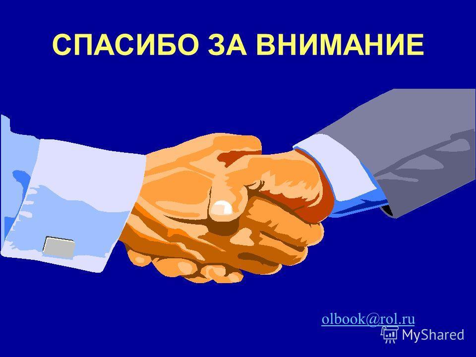 olbook@rol.ru СПАСИБО ЗА ВНИМАНИЕ