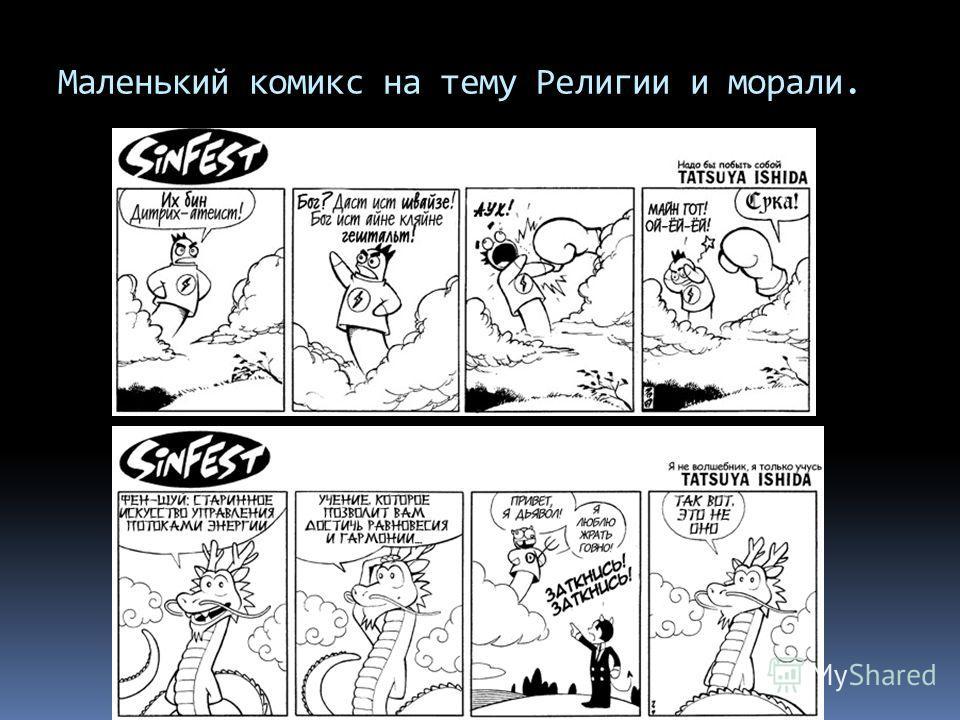 Маленький комикс на тему Религии и морали.