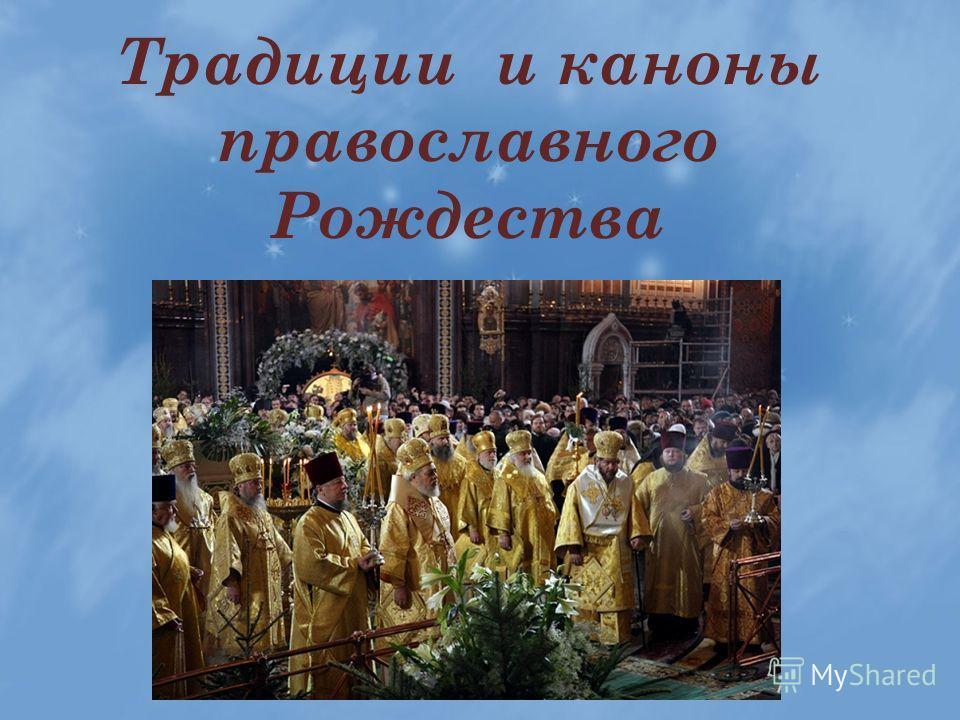 Традиции и каноны православного Рождества