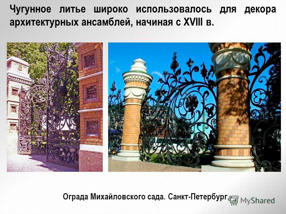 Чугунное литье широко использовалось для декора архитектурных ансамблей, начиная с XVIII в. Ограда Михайловского сада. Санкт-Петербург.