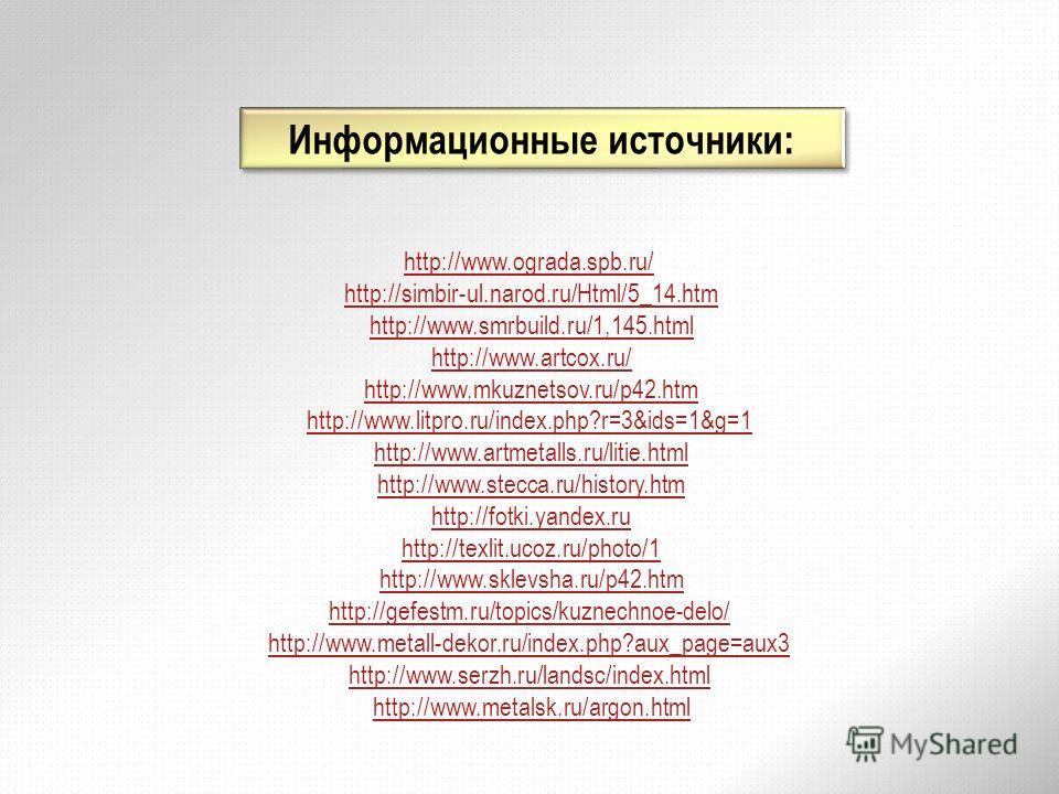 http://www.ograda.spb.ru/ http://simbir-ul.narod.ru/Html/5_14.htm http://www.smrbuild.ru/1,145.html http://www.artcox.ru/ http://www.mkuznetsov.ru/p42.htm http://www.litpro.ru/index.php?r=3&ids=1&g=1 http://www.artmetalls.ru/litie.html http://www.ste