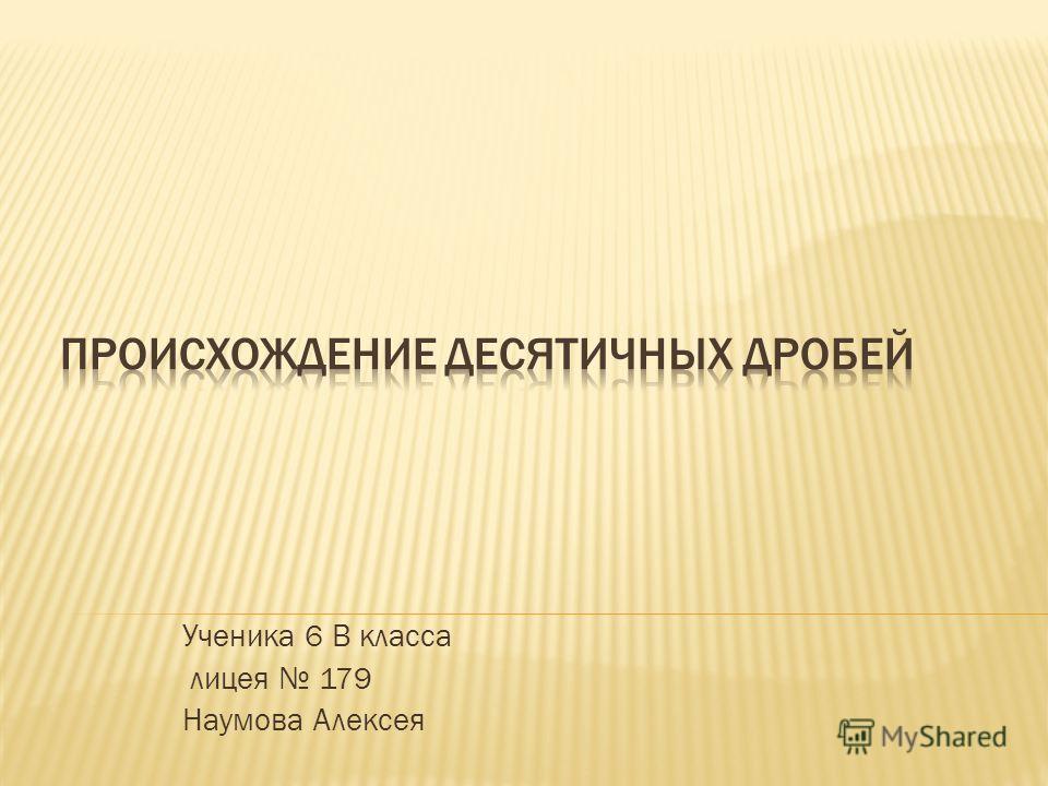 Ученика 6 В класса лицея 179 Наумова Алексея