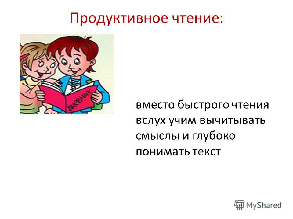 Продуктивное чтение: вместо быстрого чтения вслух учим вычитывать смыслы и глубоко понимать текст